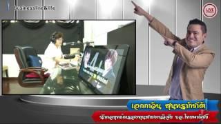 Business Line & Life 20-1-60 on FM.97 MHz