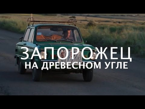 Запорожец на дровах. Car on coal. Авто на древесном угле