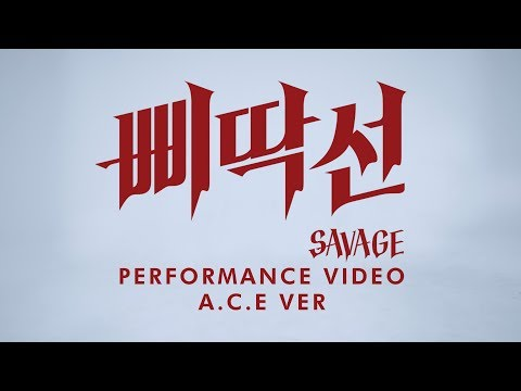 A.C.E (에이스) - 삐딱선 (SAVAGE) Performance Video A.C.E Ver.