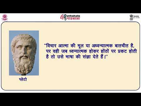 Bhasha Ki Paribhasha Aur Swaroop