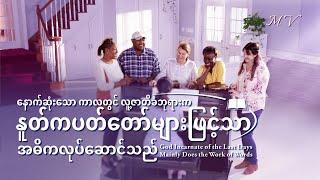 Myanmar Gospel MV (နောက်ဆုံးသော ကာလတွင် လူ့ဇာတိခံဘုရားက နူတ်ကပတ်တော်များဖြင့်သာ အဓိကလုပ်ဆောင်သည်)