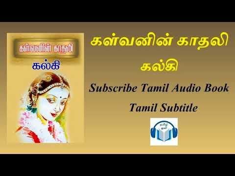 கள்வனின் காதலி Tamil Novel Written By கல்கி Tamil Audio Book