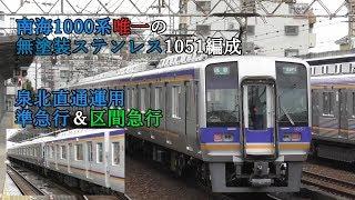 南海1000系唯一の無塗装ステンレス1051編成 泉北直通運用準急行&区間急行