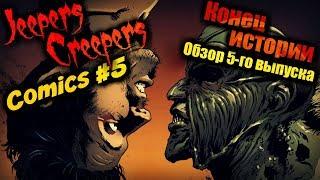 Джиперс Криперс комикс. Обзор 5-го выпуска. Финал истории