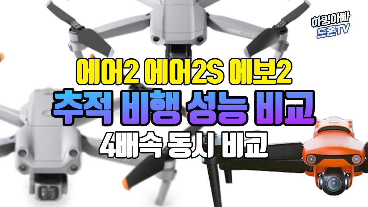[드론 비교] 에어2 에어2S 에보2 추적 비행 성능 비교 | DJI Air2, Air2S, Autel Evo2 Tracking test