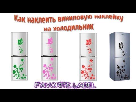 Как наклеить наклейку на холодильник