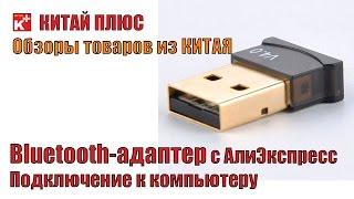 Bluetooth АДАПТЕР USB с АлиЭкспресс. Как подключить блютуз адаптер к компьютеру | Китай Плюс