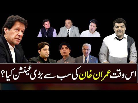 Mubasher Lucman: اس وقت عمران خان کی سب سے بڑی ٹینشن کیا ؟؟