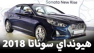 """هيونداي سوناتا 2018 تكشف عن نفسها بالشكل المحدث في كوريا الجنوبية """"فيديو وصور ومواصفات"""" Hyundai Sonata"""