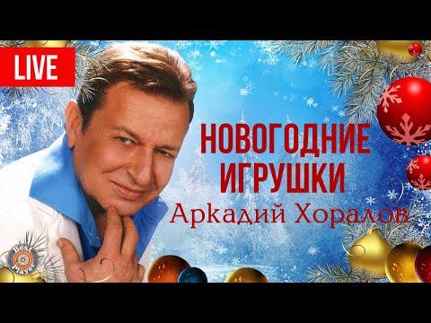 Аркадий Хоралов - Концерт Новогодние игрушки (Live 2012) | Русская музыка