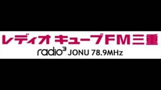 特殊詐欺防止キャンペーンsong レディオキューブFM三重
