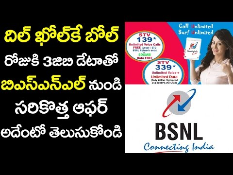 GOOD NEWS : BSNL to OFFER New Data Plans | Reliance JIO Vs BSNL | Mobile Networks | VTube Telugu