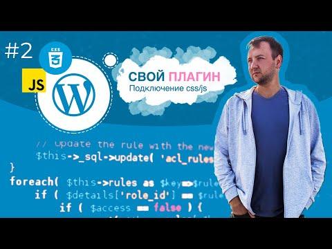 Как подключить CSS и JS в админ панели для WordPress Плагина. Урок 2.