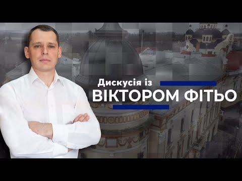 Телеканал НТК: «Дискусія із Віктором Фітьо». Богдан Станіславський, Андрій Куничак