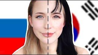 🇷🇺Русский Макияж vs Корейский Макияж 🇰🇷