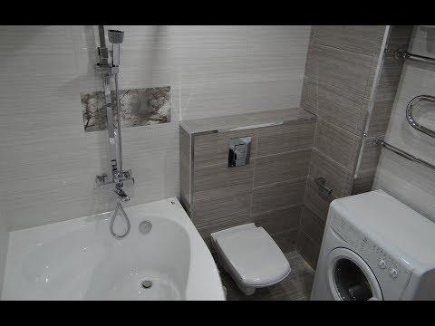 СКОЛЬКО стоит ремонт ванны в ХРУЩЕВКЕ совмещенной с туалетом под ключ с МАТЕРИАЛАМИ