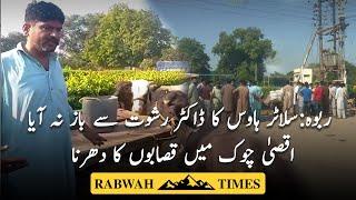 Rabwah: slauter house ka doctor rishwat se baz na aya, qisabo ka aqsa chok my ehtijaj