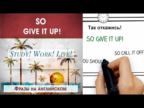 ✏ So Give It Up! – #фразы на английском за 1 минуту! – Перевод фраз с русского на английский язык