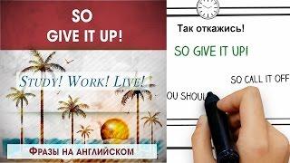 ✏ So give it up! – #фразы на английском за 1 минуту! – Перевод фраз с русского на английский язык(, 2016-05-28T15:30:00.000Z)