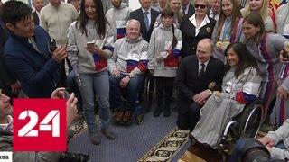 Герои Паралимпиады в Кремле раскрыли Путину тайну своих побед - Россия 24