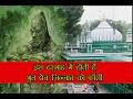 Dargah: Hazrat Sabir Pak | Piran Kaliyar Sharif | Sarkar Sabir Piya video