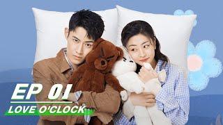 【FULL】Love O'Clock EP01   恋爱生物钟   iQiyi screenshot 5