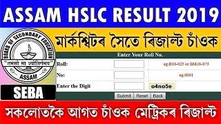 SEBA announced HSLC Result Final Date || How to check HSLC result 2019 assam online