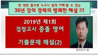 검정고시  중졸영어 2019년도 1회