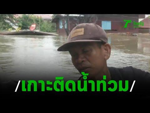 สถานการณ์น้ำท่วม อุบลฯ | 16-09-62 | ข่าวเช้าไทยรัฐ