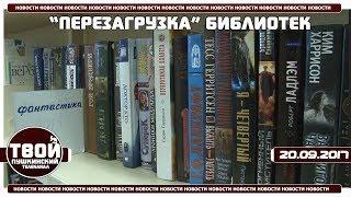 ''Перезагрузка'' библиотек