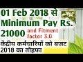 01Feb2018 से Rs.21000 Min Pay & Factor 3.0, Govt Employees latest news