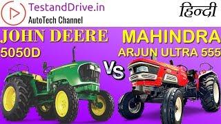 Mahindra arjun ultra 1 555di vs John Deere 5050d ट्रेक्टर comparison video