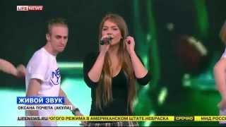 Оксана Почепа Акула —  'Такая Любовь' (Эфир LifeNews от 12.05.2015)