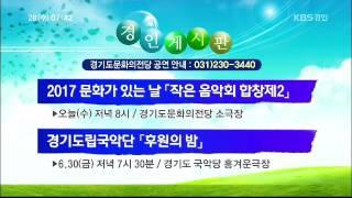 경인게시판 2017 경기도 실버노래자랑 남부 예선전 외   뉴스광장경인   사회   뉴스   KBSNEWS