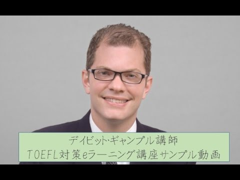 【TOEEL eラーニングサンプル動画】On MBA Education TOEFL Sample Lesson Speaking Q1