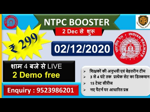 NTPC BOOSTER | #RAILWAY | TEST SERIES DISCUSSION | The Officer's Academy|