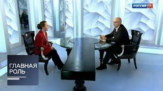 Главная роль. Юлия Лежнева. Эфир 27.12.2018