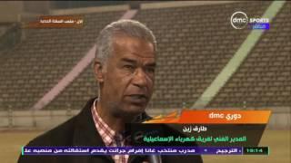 دورى dmc - طارق زين المدير الفني لنادي كهرباء الاسماعيلية: اللاعيبة محتاجة فوز واحد فقط