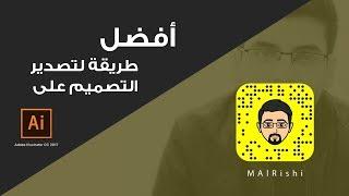 أفضل طريقة لتصدير التصميم من برنامج الاليسريتور - المصمم محمد الريشي