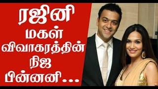 ரஜினி மகள் விவாகரத்தின் நிஜ பின்னணி |  Latest Tamil Cinema News | PluzMedia