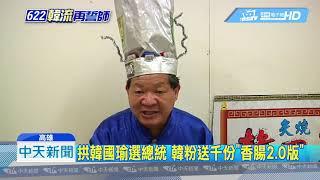 20190620中天新聞 拱韓國瑜選總統 韓粉送千份「香腸2.0版」