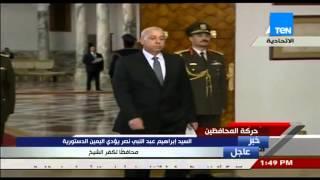 حركة المحافظين - 11 محافظاً و5 نواب وزراء يؤدون اليمين الدستورية أمام الرئيس عبد الفتاح السيسي