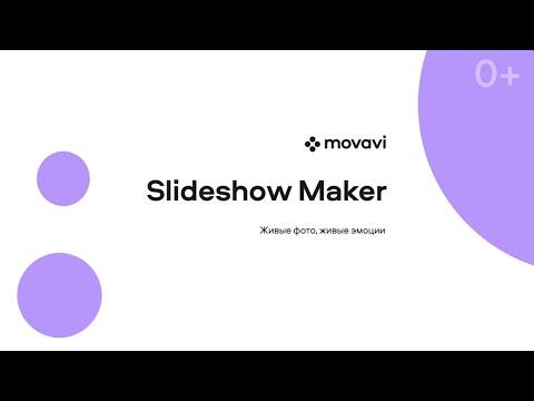 Movavi Slideshow Maker.