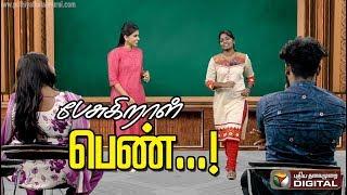 Pesukiraal Penn   Puthiya Thalaimurai Tv