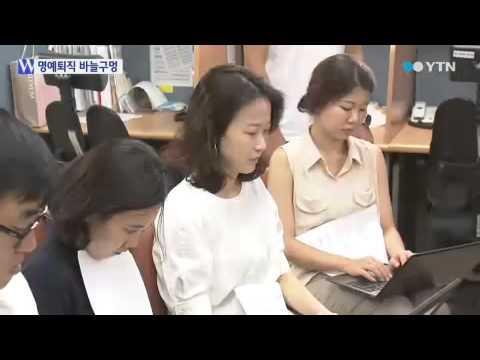 명예퇴직 바늘구멍...속타는 예비 교사 / YTN