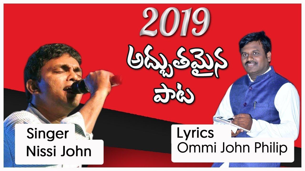 ఆదరించువాడా నీకే స్తోత్రము || Nissi John Heart Touching Letest Telugu Christian 2019 Songs
