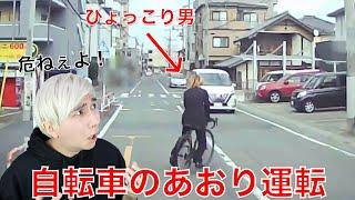 自転車のあおり運転をするひょっこり男がヤバすぎる。。。