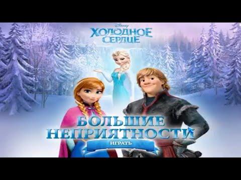 Анна и Кристоф СПАСАЮТ Эльзу - Игра Холодное Сердце 2 | Zlata Game Time