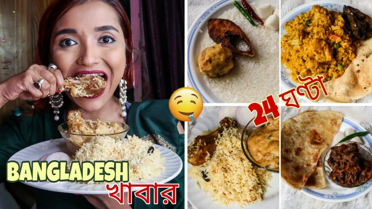 I Ate BANGLADESHI FOOD For 24 HOUR - ঢাকার MOROG POLAO বানালাম - বাংলাদেশী FOOD CHALLENGE in India
