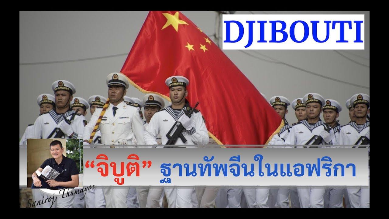 """""""จิบูติ"""" ฐานทัพจีนในแอฟริกา โดย ศนิโรจน์ ธรรมยศ"""